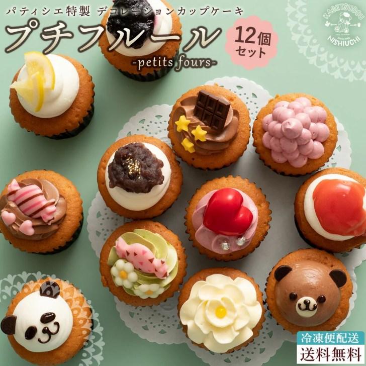 ケーキ カップケーキ プチフルール12個セット 送料無料 スイーツ お取り寄せ ギフト 人気 ケーキ パーティ...