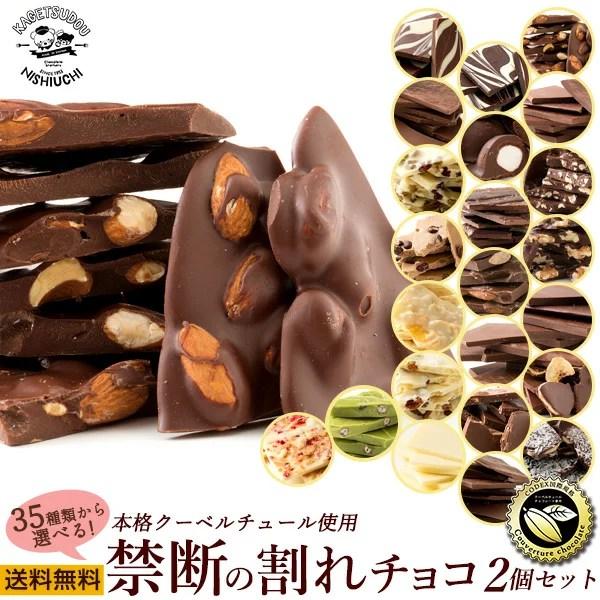 チョコレート 送料無料 訳あり スイーツ 割れチョコ 23種類から選べるクーベルチュールの贅沢割れチ