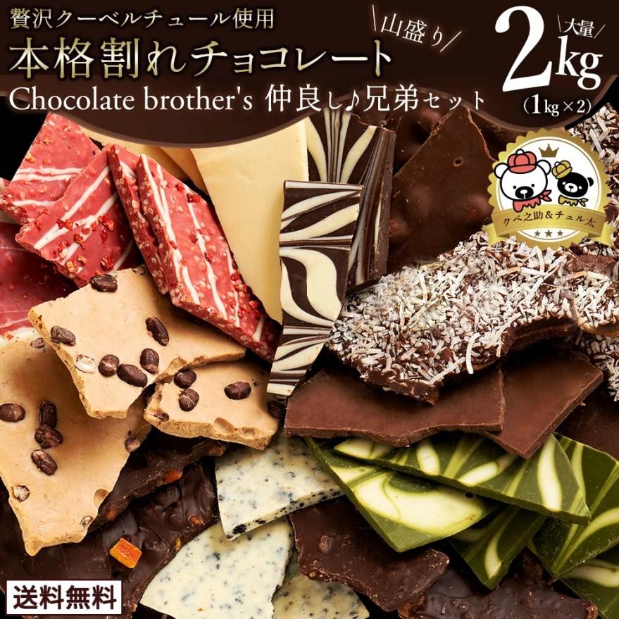 割れチョコ チョコレート 送料無料 訳あり スイーツ クーベルチュール 山盛りChocolateBr