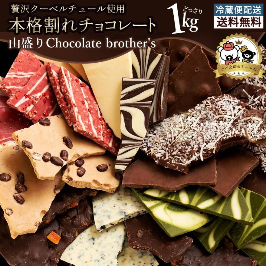 チョコレート 送料無料 訳あり 割れチョコ クーベルチュール 山盛りChocolateBrother