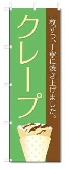 のぼり旗 クレープ (W600×H1800)