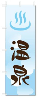 のぼり旗 温泉 (W600×H1800)