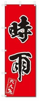 のぼり のぼり旗 時雨(W600×H1800)和菓子