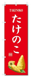 のぼり旗 たけのこ(W600×H1800)筍・野菜