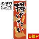 『揚げたい』 のぼり/のぼり旗 60cm×180cm 【揚げたい】