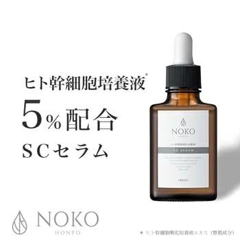 美容液 ヒト幹細胞エキス原液 5%配合 気になる年齢肌のトータルケアに ヒト幹細