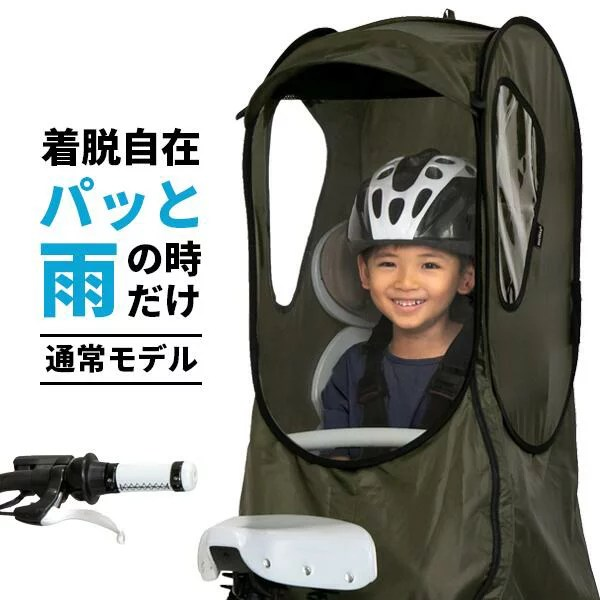【4/20限定 P9.5倍!エントリーなど複数条件あり】 自転車 子供乗せ チャイルドシート レイン