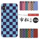 iPhone12 AQUOS sense5G Galaxy A41 ケース 市松模様 チェック 各機種対応 Xperia Ace II SO-4……