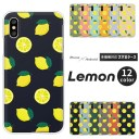 iPhone12 AQUOS sense5G Galaxy A41 ケース フルーツ レモン かわいい 各機種対応 Xperia Ace ……