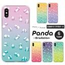 iPhone12 AQUOS sense5G Galaxy A41 ケース パンダ アニマル 動物 グラデーション 各機種対応 ……