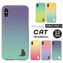iPhone12 AQUOS sense5G Galaxy A41 ケース 猫 シルエット グラデーション 各機種対応 Xperia ……