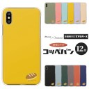 iPhone12 AQUOS sense5G Galaxy A41 ケース コッペパン レトロポップ 各機種対応 Xperia Ace I……