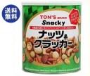 送料無料 東洋ナッツ食品 トン スナッキー ナッツ&クラッカー 535g缶×6個入 ※北海道・沖縄は配送不可。