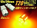 ウィンカーに!12V・24V兼用/T20ウェッジピンチ部違い/黄色アンバー/ステルス仕様LEDシングル球/2個セット