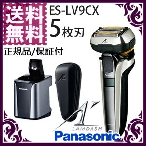 パナソニック ラムダッシュ 5枚刃 ES-LV9CX-S 収
