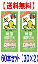 【激安】【送料無料】キッコーマン (紀文) 特濃豆乳 200ml60本セット(30本入×2)(常温保存可能)紀文 豆乳 キッコーマン 特濃 調整