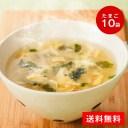 ヨード卵・光のふわふわたまごスープ10袋セット【メール便】フリーズドライ スープ
