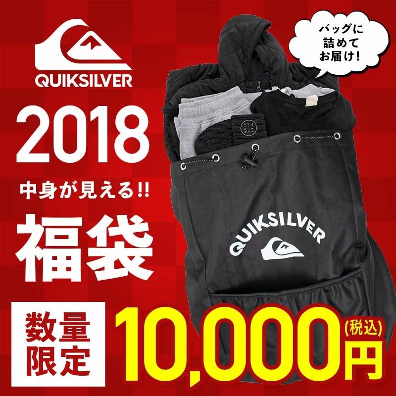 2018 福袋 QUIKSILVER クイックシルバー 全6点 メンズ 冬物アパレル QZ5259714 スウェット 上下 Tシャツ アウタージャケット ニット帽 バックパック 男性用