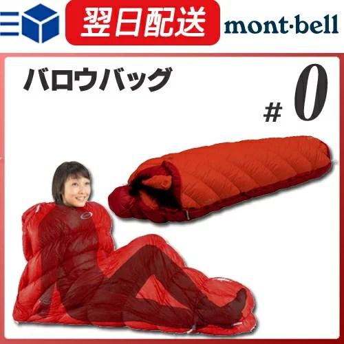モンベル (montbell mont-bell) バロウバッグ #0 寝袋 シュラフ 登山 スキー スノボ 車中泊 キャンプ アウトドア