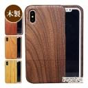 iPhoneケース iPhone12 mini 11 Pro se 木 iPhene XS X iPhone8 ケース se2 第二世代 おしゃれ……