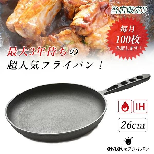 【月100枚限定生産!】おもいのフライパン 26cm omoiのフライパン IH 日本製 高級 無塗装 熱伝導 蓄熱温度 ...