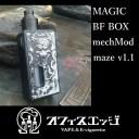 Hcigar【MAGIC BOX BF MOD+MAZE RDA V1.1】 エイチシガー マジックボックス [J-62]