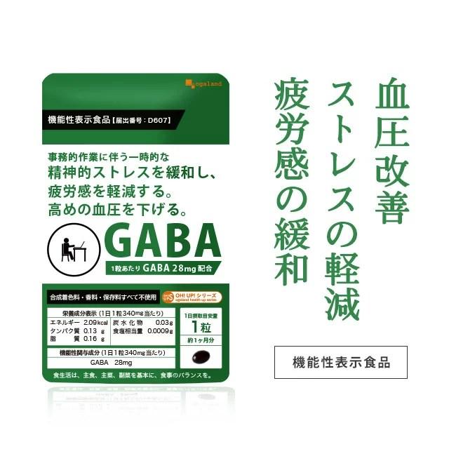 【機能性表示食品】GABA(約1ヶ月分)送料無料 GABA ギャバ 配合 サプリ