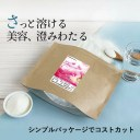さらさらコラーゲン(100g)送料無料 1,000円 ポッキリ コラーゲン オーガランド クーポン 粉末 潤い 美容 100%コラーゲン 大容量【M】 _JB_JH【Ms51】