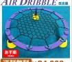 【あす楽対応】バスケットボール 練習グッズ ドリブル練習器具 エアドリブル AIR DRIBBLE トレーニング用品 持ち運びやすい 音がうるさくない AD100-01-1