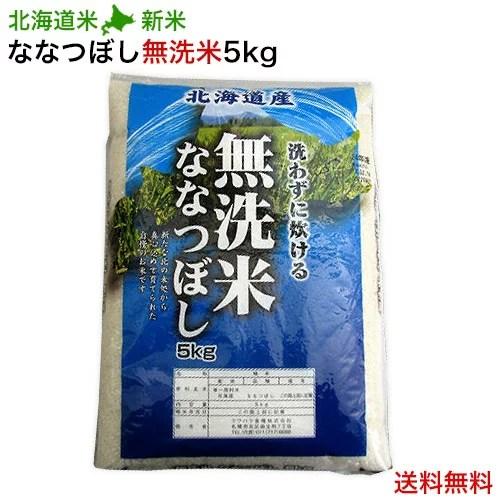 【送料無料】北海道産 北海道米 ななつぼし 5kg 無洗米