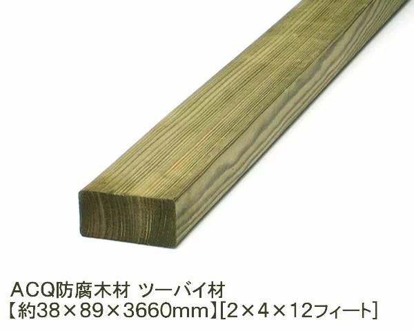 【楽天市場】ACQ防腐木材 ツーバイ材 【約38×89×3660mm】[2×4]:オカモク楽天市場店