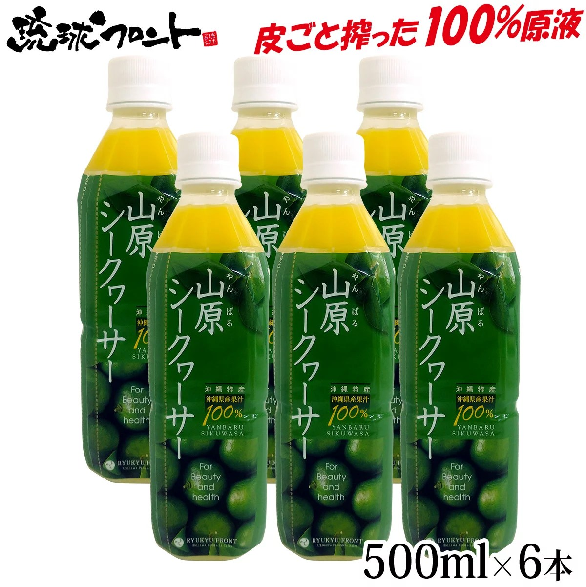 【送料無料】 山原シークワーサー ペットボトル 500ml×6本セット 沖縄 沖