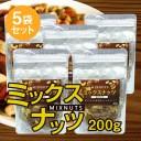 ミックスナッツ(食塩不使用)200g×5袋セット【送料無料】【ナッツ オメガ3 αリノレン酸 パンプキンシード】