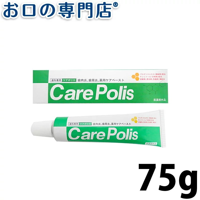 【ポイント5倍】薬用歯磨 ケアポリス 75g 歯磨き粉/ハミガキ粉 歯科専売品