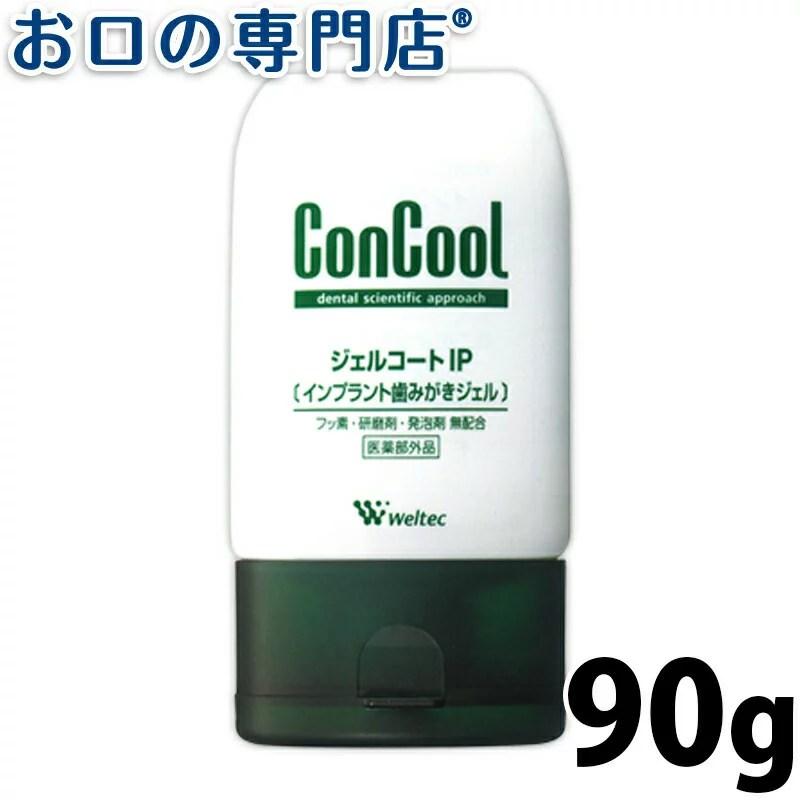 【ポイント5倍】コンクール ジェルコートIP 90g × 1個【コンクール】 【