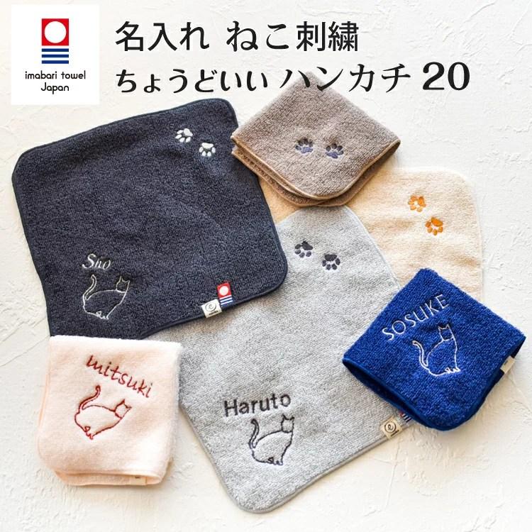 今治タオル 名入れ シルエット刺繍 お名前 刺繍 猫 ハンカチ ちょうどいいハンカチ20 ハンドタオル 20cm x ...