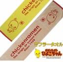 チキンラーメンひよこちゃんのかわいいジャガード織りマフラータオル!日本製・キャラクター 国産・綿100%