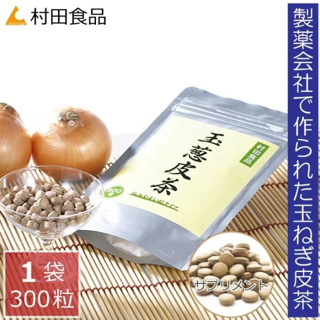 玉ねぎ皮茶(サプリ1袋300粒包入り)村田食品の玉葱皮茶サプリメント1袋300粒ケルセチン/たまねぎ