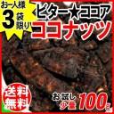 ビター・ココア・ココナッツ 100g×1袋 お試し お1人3袋限り 送料無料