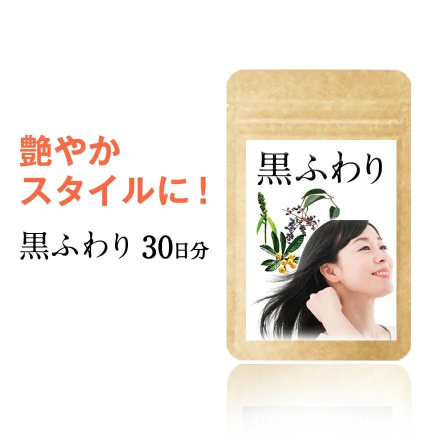 白髪 サプリ「黒ふわり」約30日分 ツヤ 白髪サプリ サプリメント ビオチン 黒フサ習慣 椿 アキョ