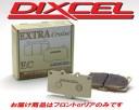 ディクセル ブレーキパッド EC エクストラクルーズ フロント用 タント L375S 07/12〜12/05 660