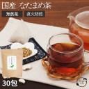 国産 なた豆茶 2.5g×30包 健康茶 無農薬 なたまめ茶 ノンカフェイン 送料無料 ティーバッグ