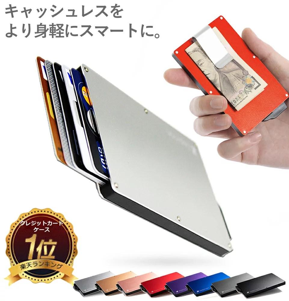 カードケース メンズ レディース スキミング防止 磁気防止 カード入れ マネーク