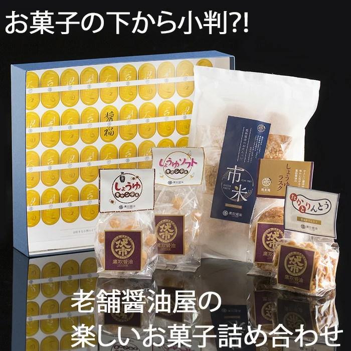 【 ポイント2倍 】 お菓子詰め合わせ「味ごよみ」/鷹取醤油 [送料無料 お中元 夏ギフト 和菓子