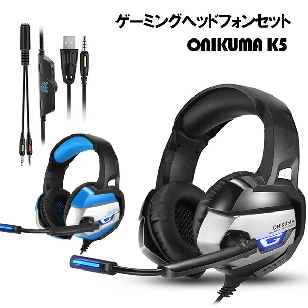 ゲーミングヘッドセット PS4 ヘッドホン 3.5mm ノイズキャンセリング ヘッドホン 音量調節 PCゲーム用 有線ヘッドセット 送料無料/###ヘッドフォンK5###