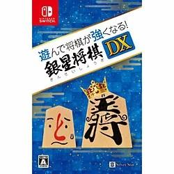 【新品/取寄品】[ニンテンドースイッチ ソフト] 遊んで将棋が強くなる!銀星将棋DX [HAC-P-AGCYA]