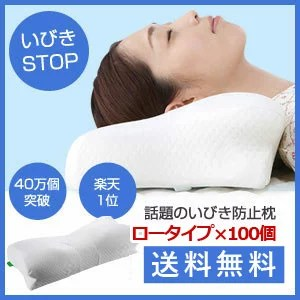 【枕(ロータイプ)×100個セット】 いびき スージーAS快眠枕 低反発 肩こり まくら 低反発枕 イビキ いびき防止 鼻 pillow