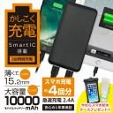 薄くて大容量10000mAh スマートIC搭載モバイルバッテリー 2.4A かしこく充電 期間限定スマホ防水ケースプレゼント iPhone iPhone8 iPho..