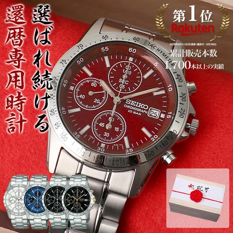 【 還暦祝い 専用 】[世界にひとつの特別な 名入れ 時計 ]セイコー 腕時計