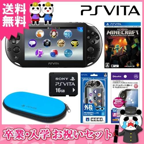 【新品】【PSV】 PlayStation Vita マインクラフトセット 【PSVita本体+アクセサリー4点+ソフト】【送料無料】 [PCH-2000][PSVita Minecraft: PlayStation Vita Edition][SP2017]【02P03Dec16】